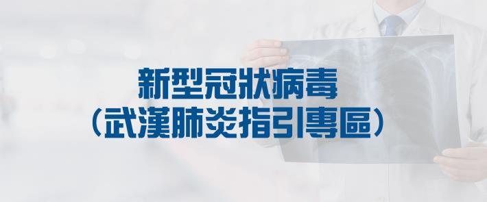 [另開新視窗]新型冠狀病毒(武漢肺炎指引專區)