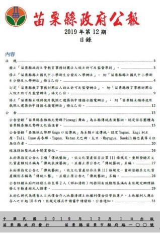 苗栗縣政府公報108年第12期.pdf