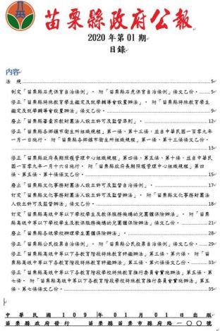 苗栗縣政府公報109年第1期.pdf