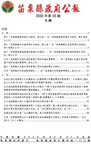 苗栗縣政府公報109年第2期.pdf