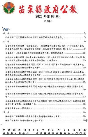 苗栗縣政府公報109年第3期.pdf