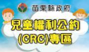 [另開新視窗]兒童權利公約(CRC)專區