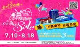 2019首屆臺中購物節