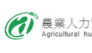 農業人力資源平臺