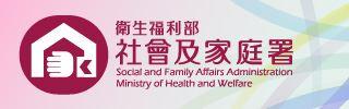 衛生福利部社會及家庭署全球資訊網