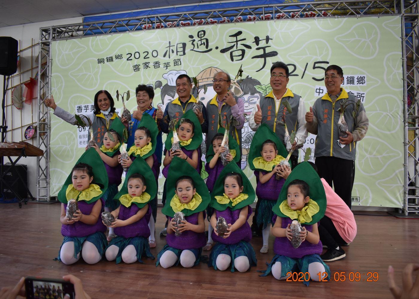 銅鑼鄉2020香芋節