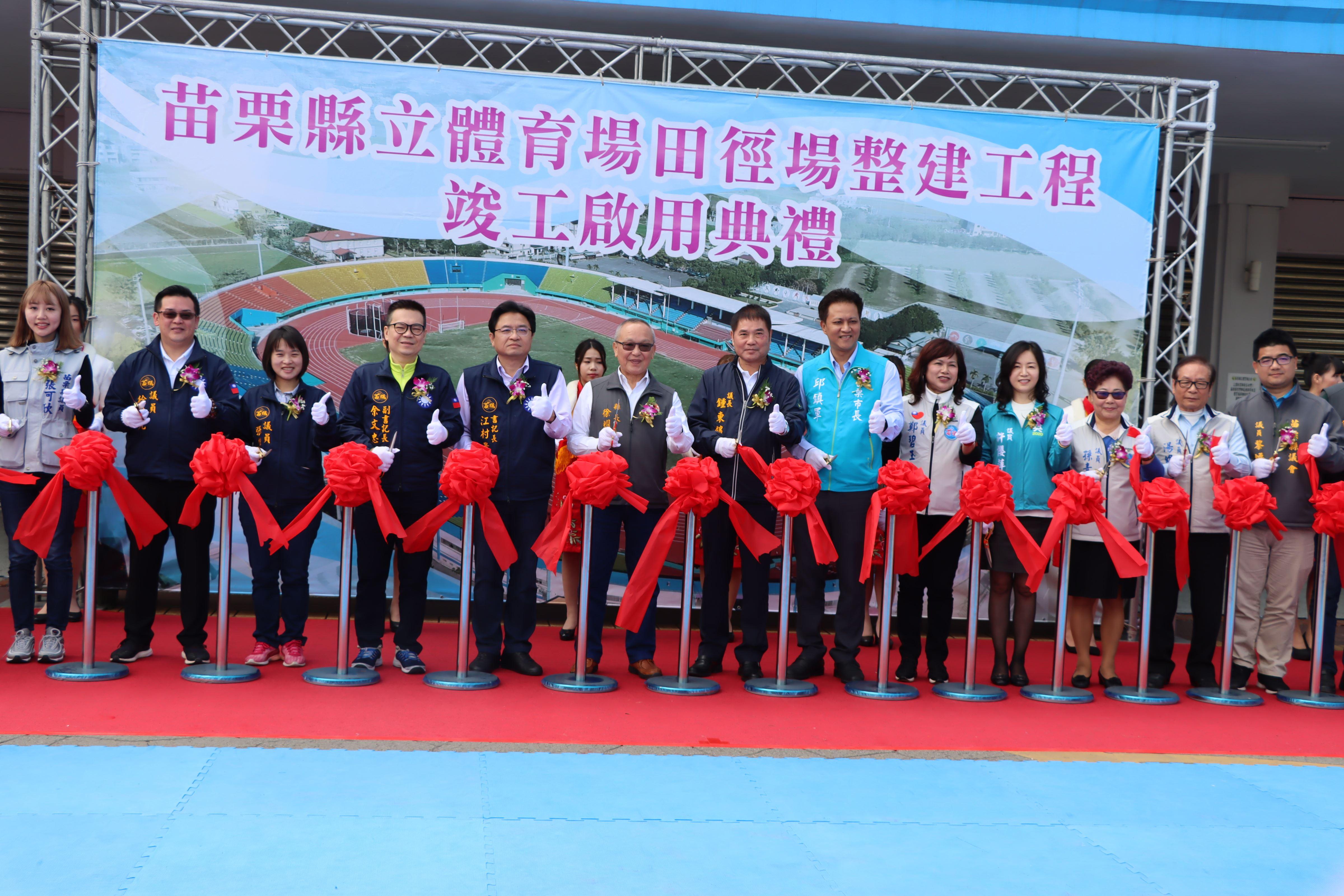 縣立體育場整建工程竣工啟用 縣長徐耀昌希望透過更多賽事 鼓勵民眾運動健身落實推廣全民運動