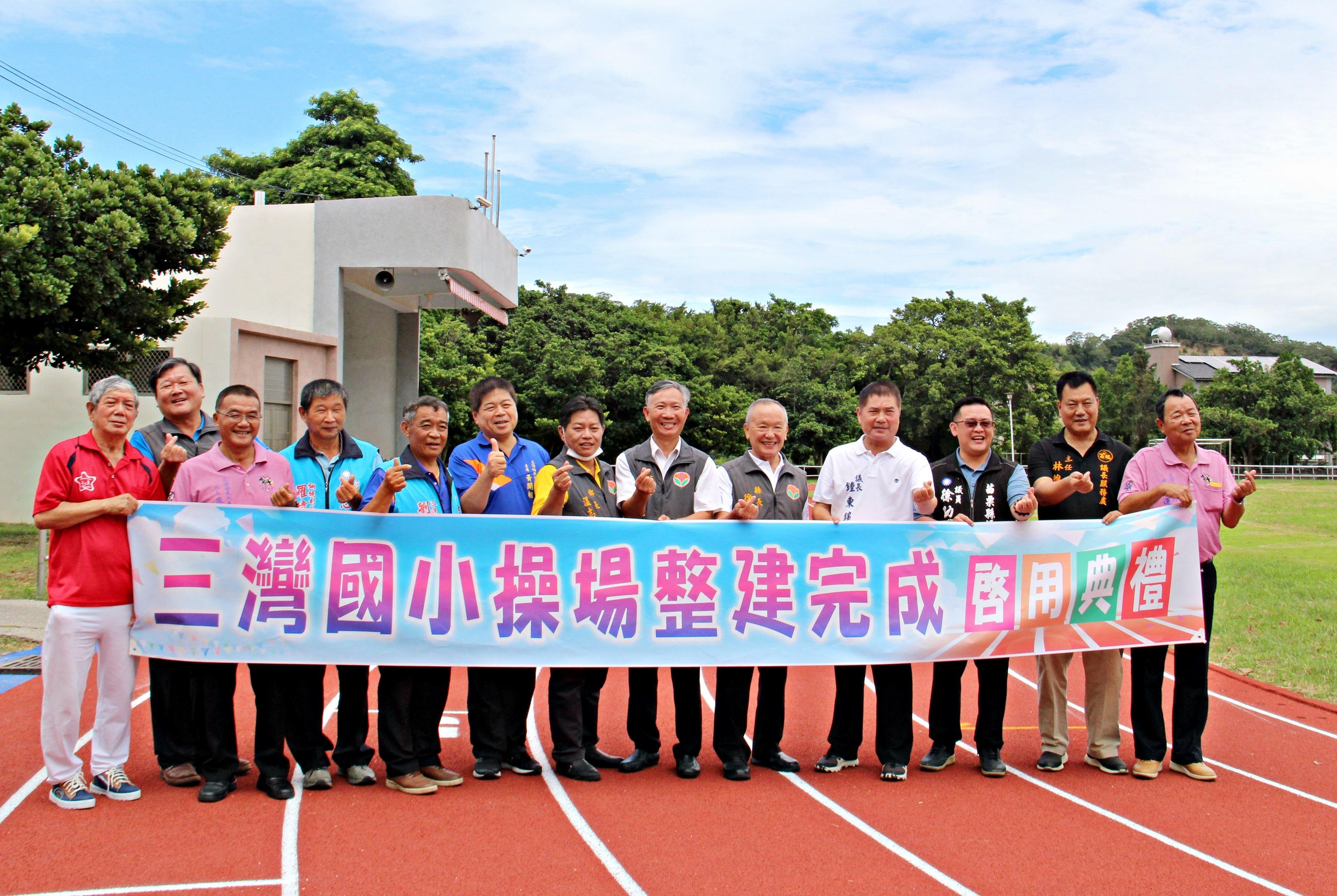 三灣國小操場整建完成啟用 嶄新設施迎開學