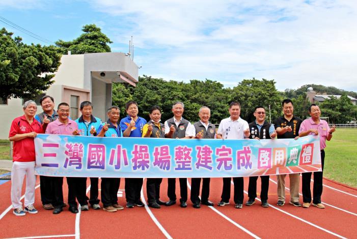 三灣國小操場整建完成啟用 嶄新設施迎開學IMG_9827.JPG