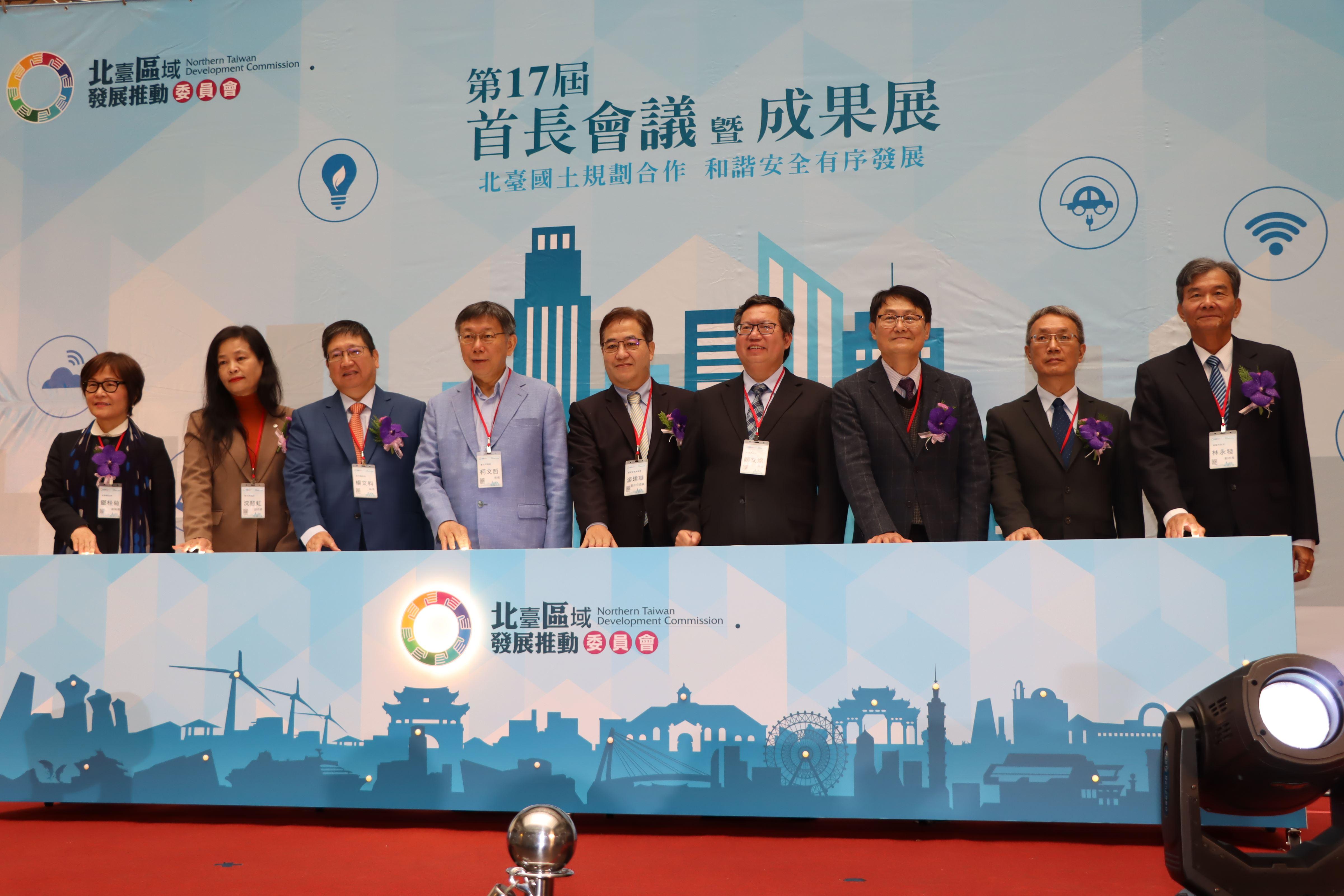 北臺委員會8縣市首長會議展現國土規畫合作成果