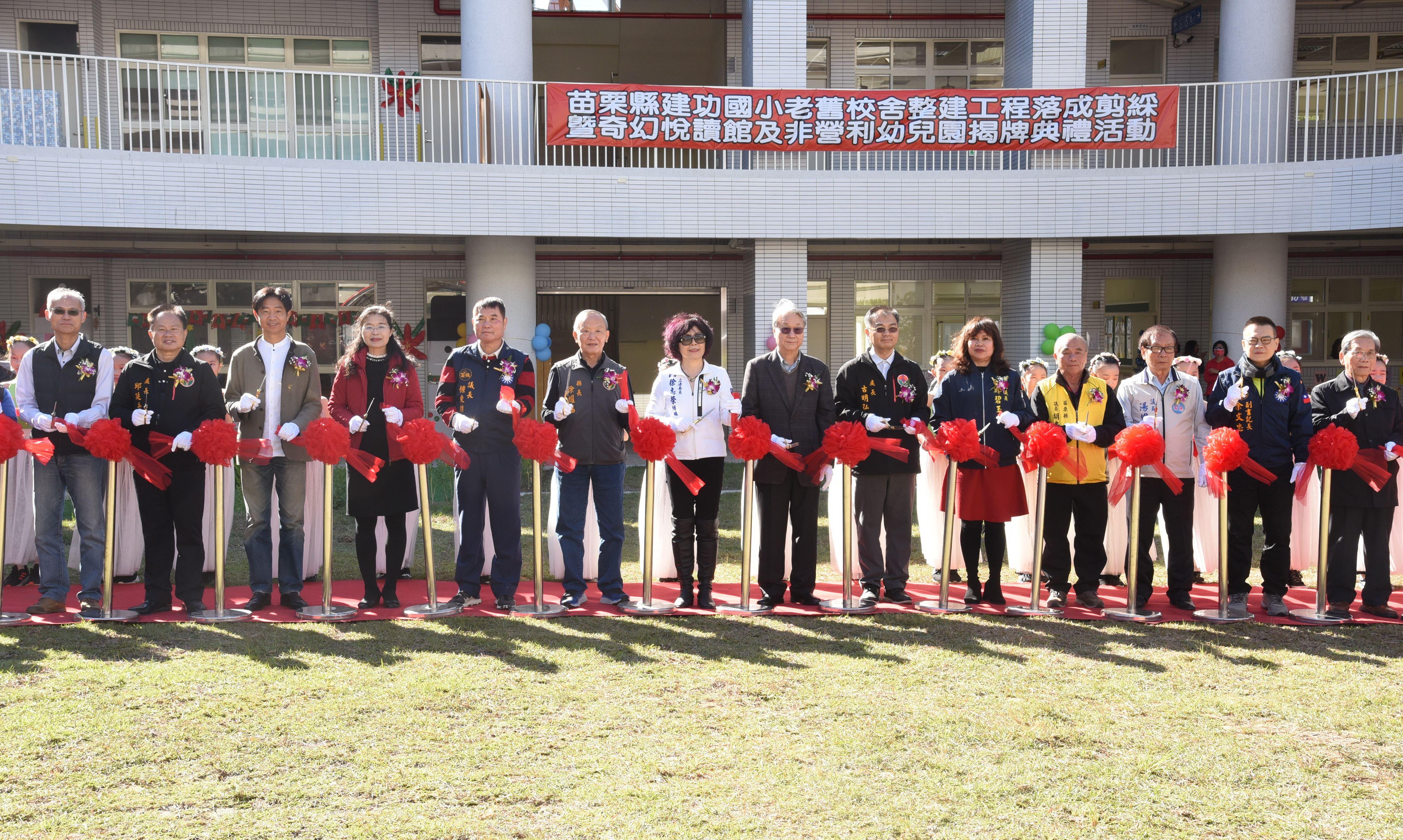 建功國小老舊校舍整建剪綵啟用 非營利幼兒園與悅讀館同步揭牌
