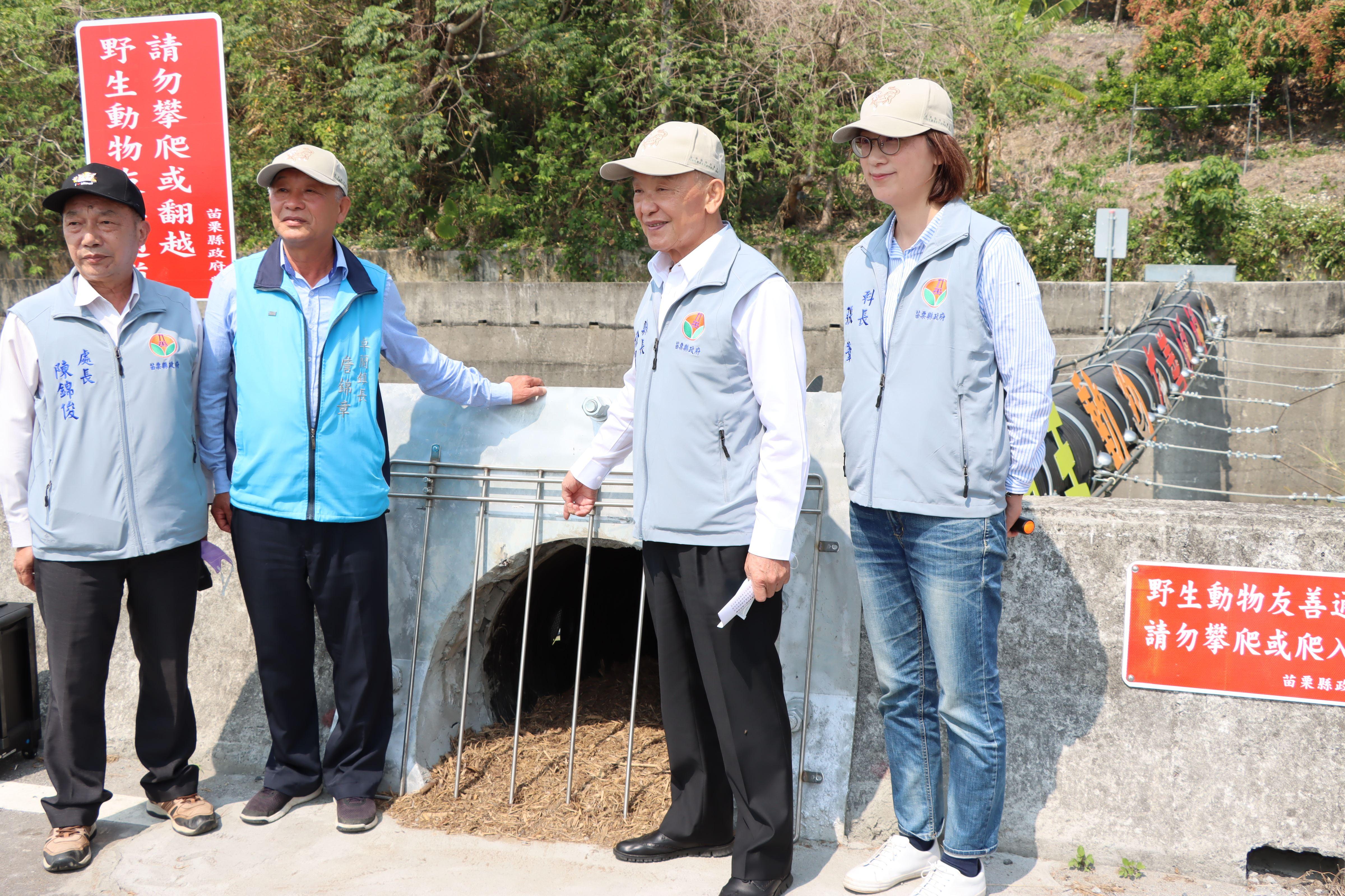 視察全國第一座卓蘭老庄溪野生動物跨河友善通道