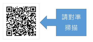學習型城市平台QRcode