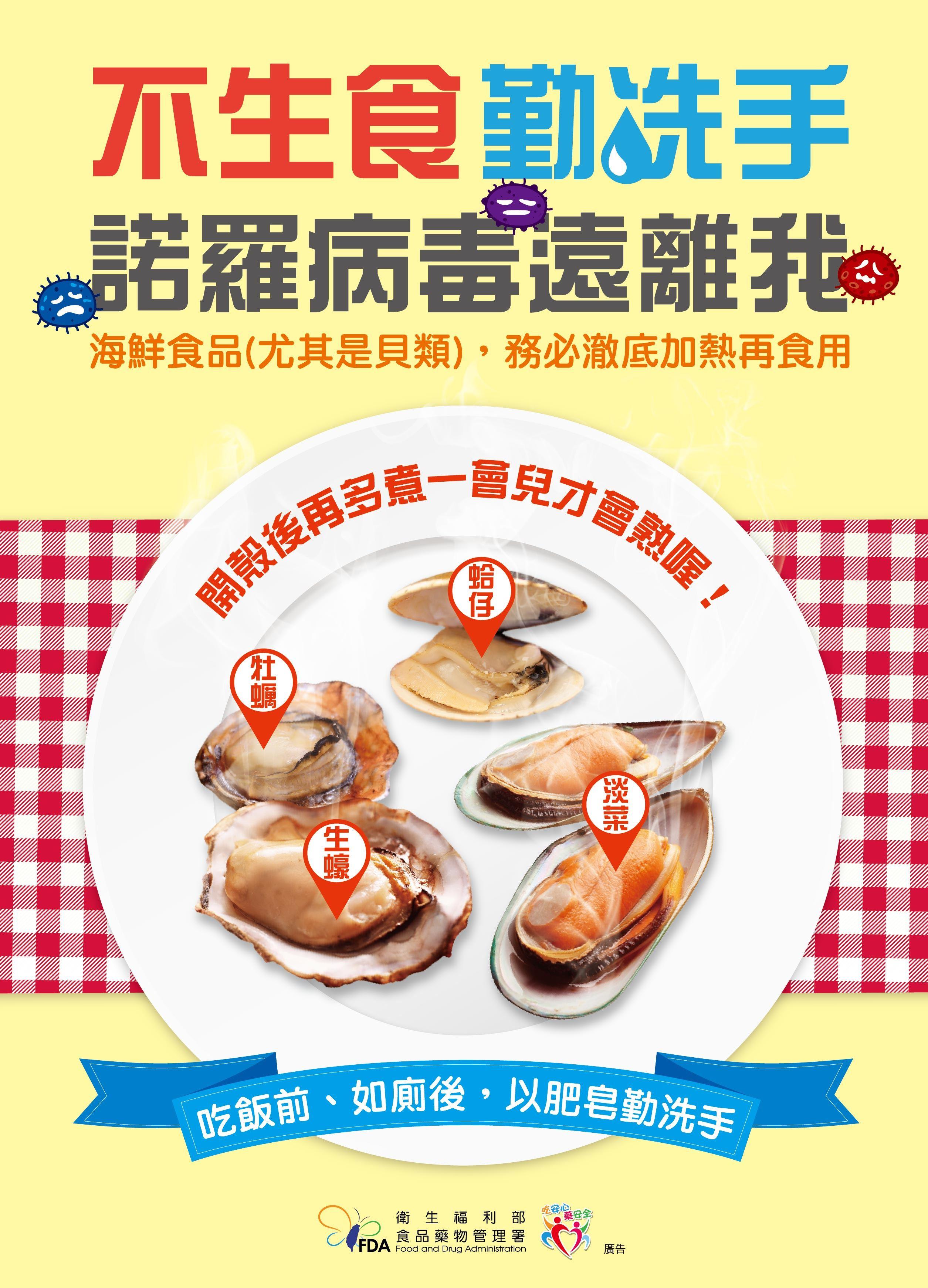 防治諾羅病毒食品中毒海報42.5x59-01