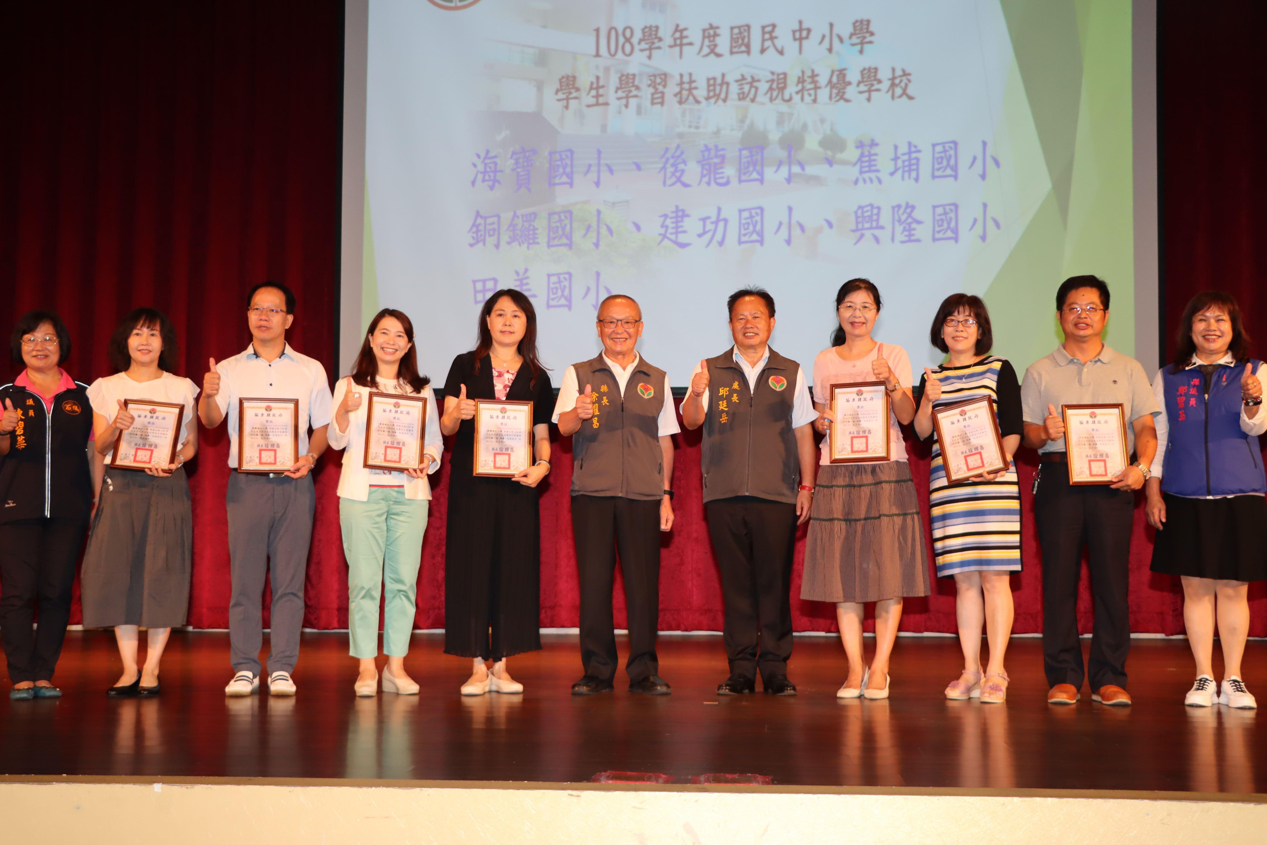 5縣府-表揚學習扶助訪視特優學校IMG_8241.JPG