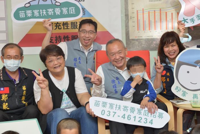 縣府5-縣長呼籲有能力的家庭加入寄養家庭行列.JPG