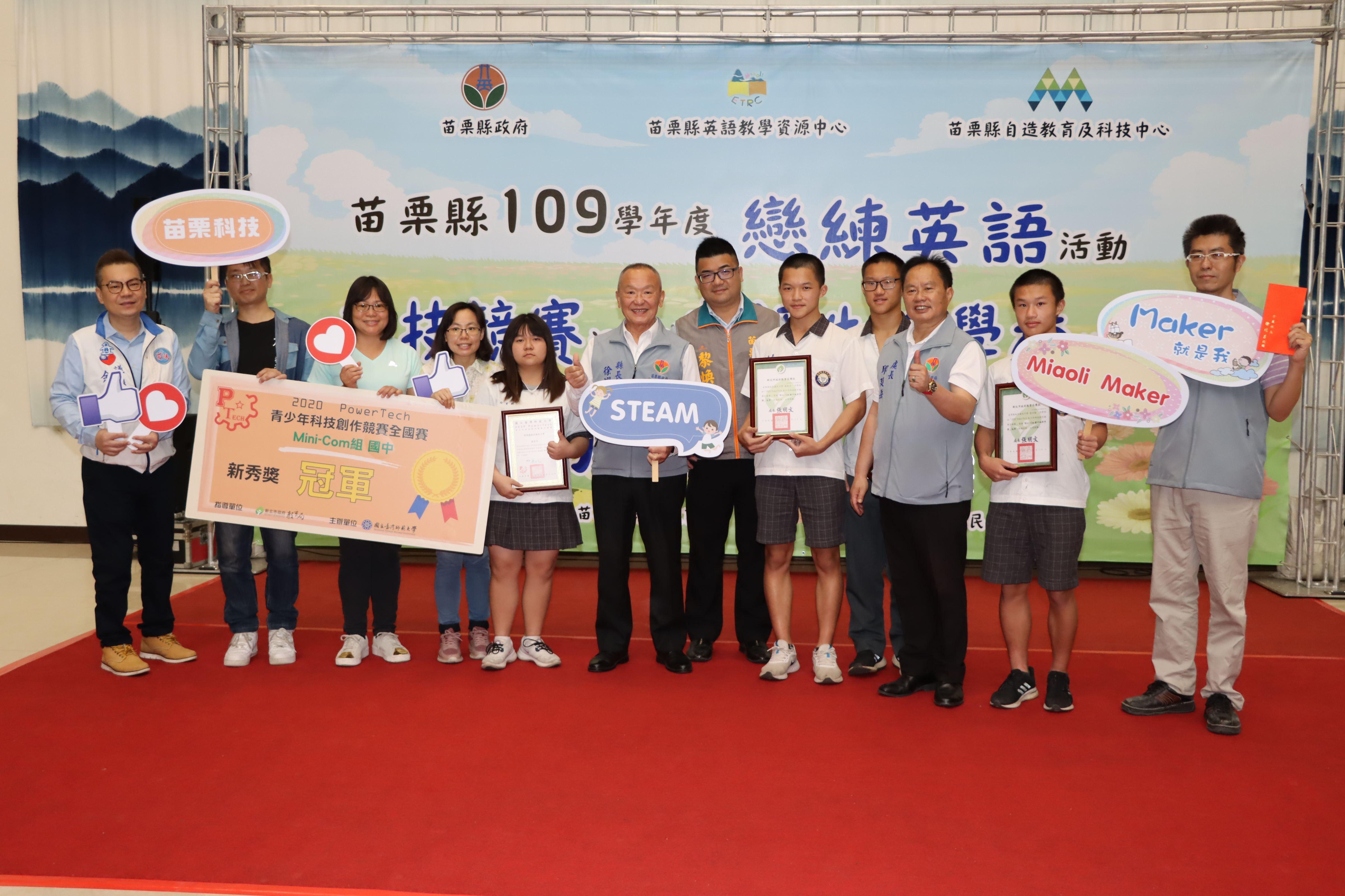 12縣府-表揚致民國中榮獲全國青少年科技創作競賽國中新秀獎冠軍MG_7033.JPG