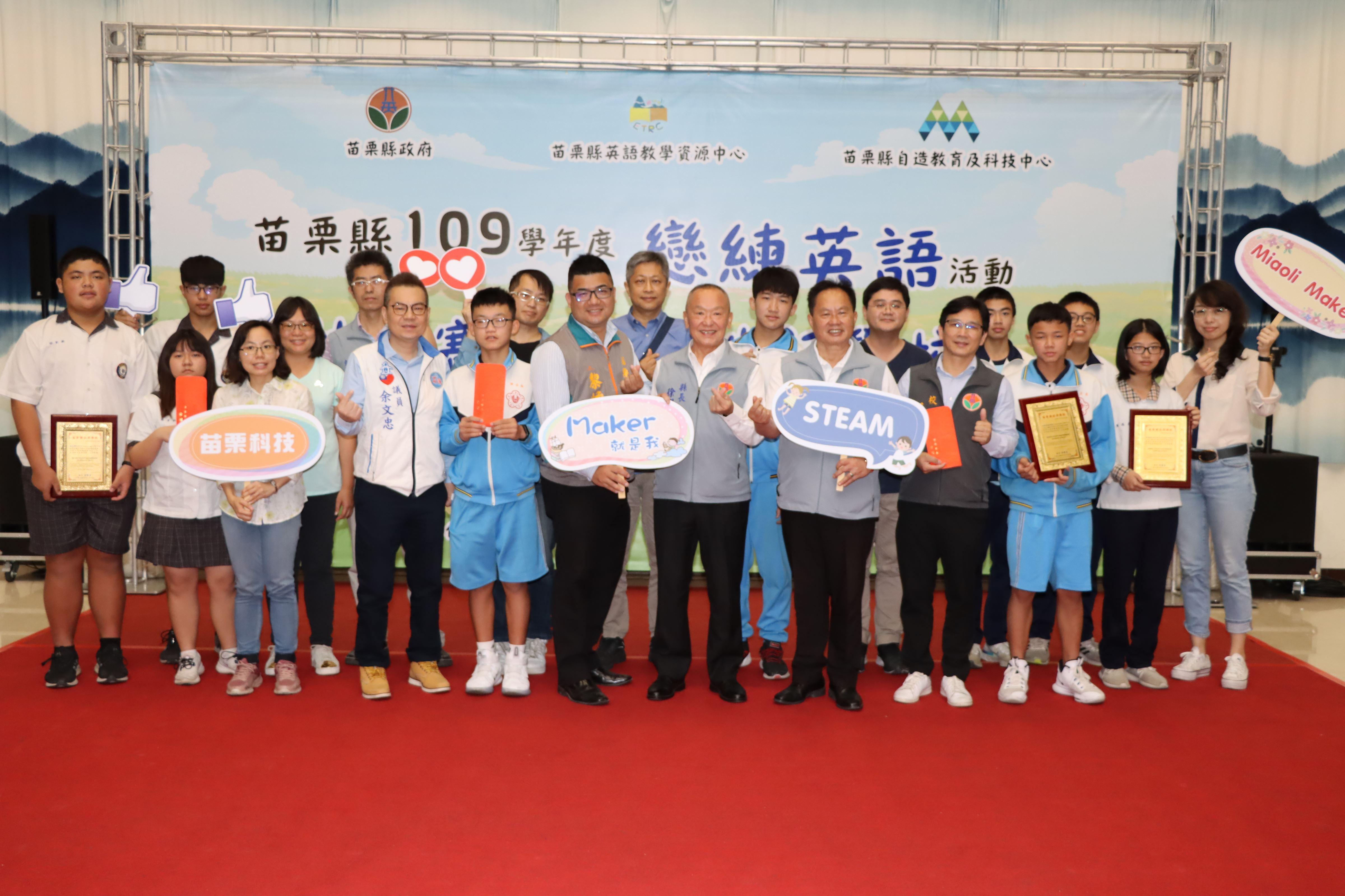 5縣府-表揚生活科技創作競賽任務挑戰組績優學生IMG_7009.JPG