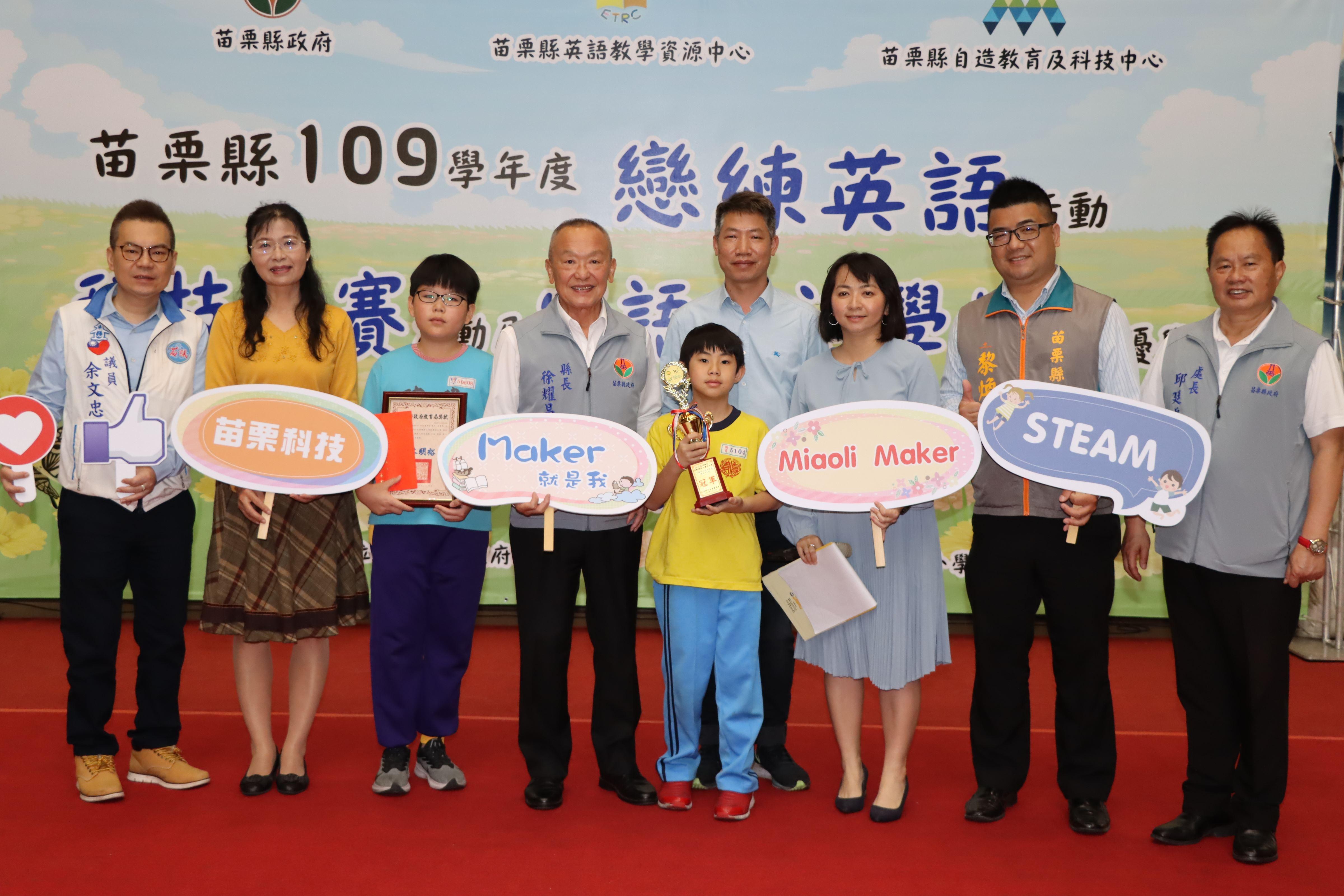 11縣府-表揚全國機器人極速挑戰國小組獲獎學生IMG_7029.JPG