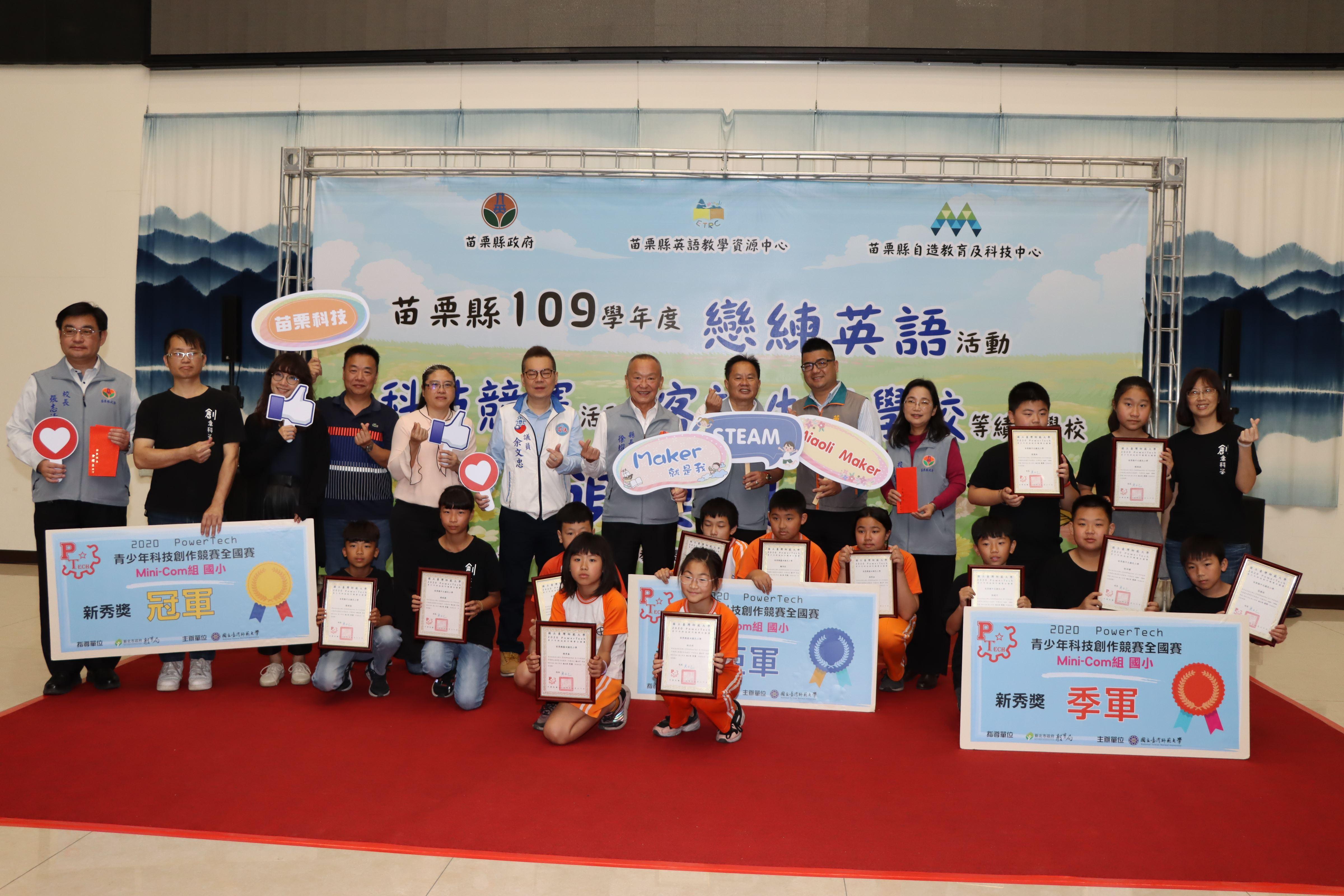 1縣府-表揚全國青少年科技創作競賽國小新秀獎優勝學校IMG_7043.JPG