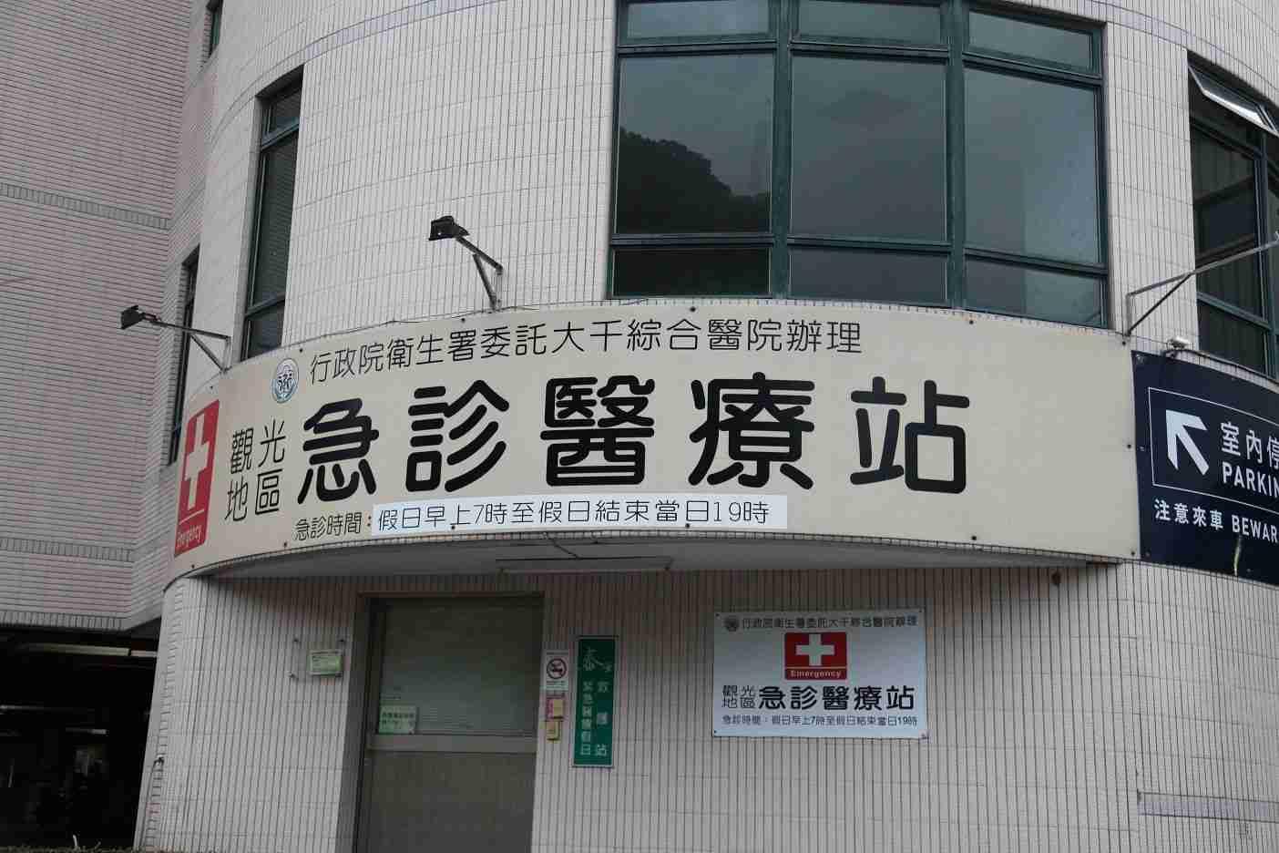 觀光地區急診醫療站
