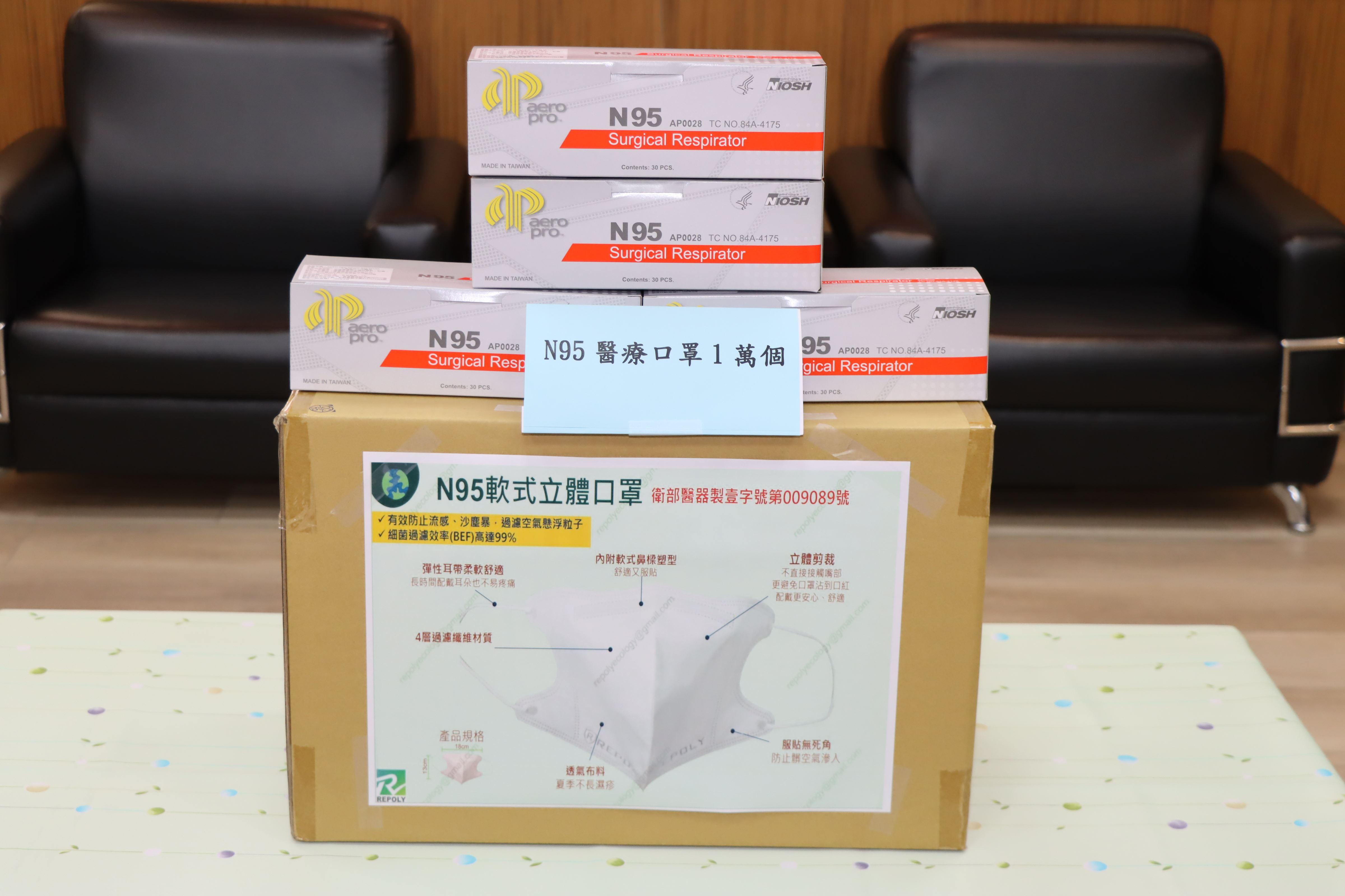 8縣府-永齡基金會捐助的N95口罩IMG_9926.JPG