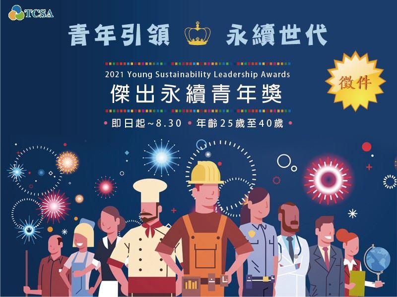 2021「傑出永續青年獎」 徵件中