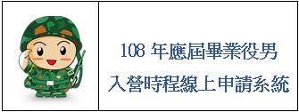 108年應屆畢業役男入營時程線上申請系統(6月可畢業優先入營及延緩入營)