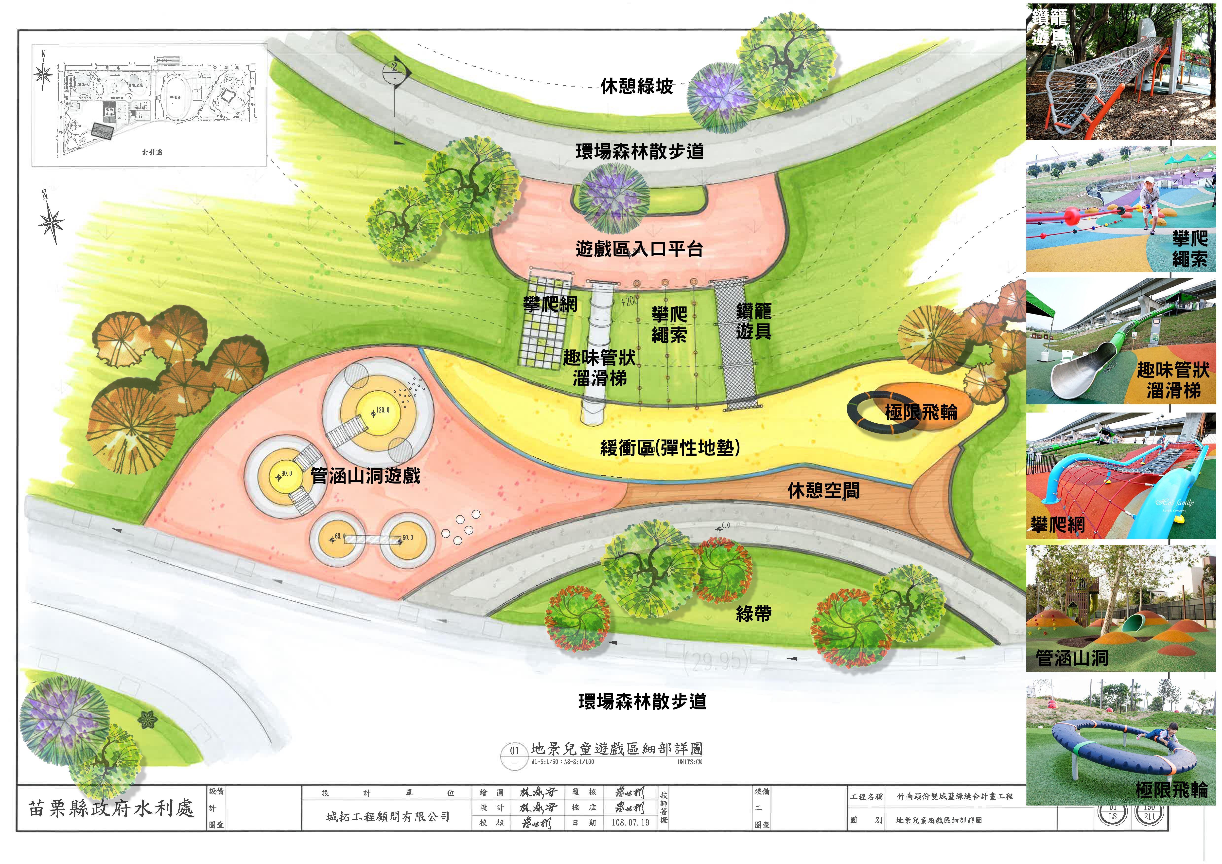 「竹南頭份雙城藍綠縫合計畫工程」地景兒童遊戲區說明會