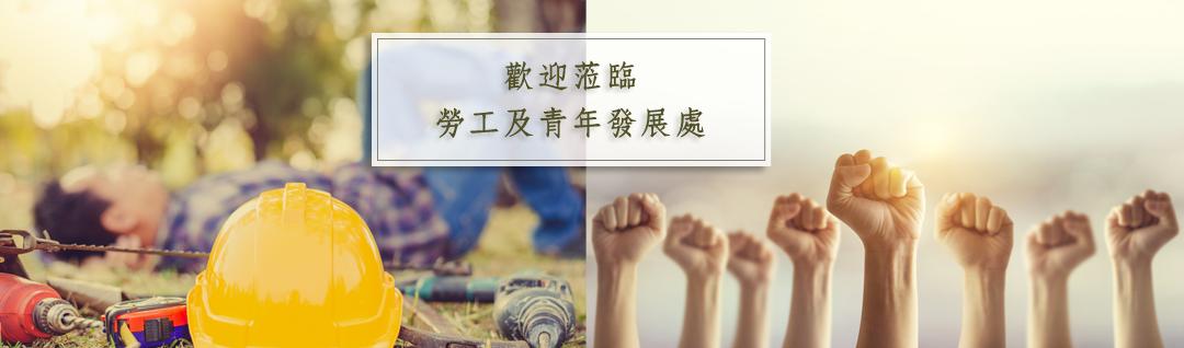 勞工及青年發展處