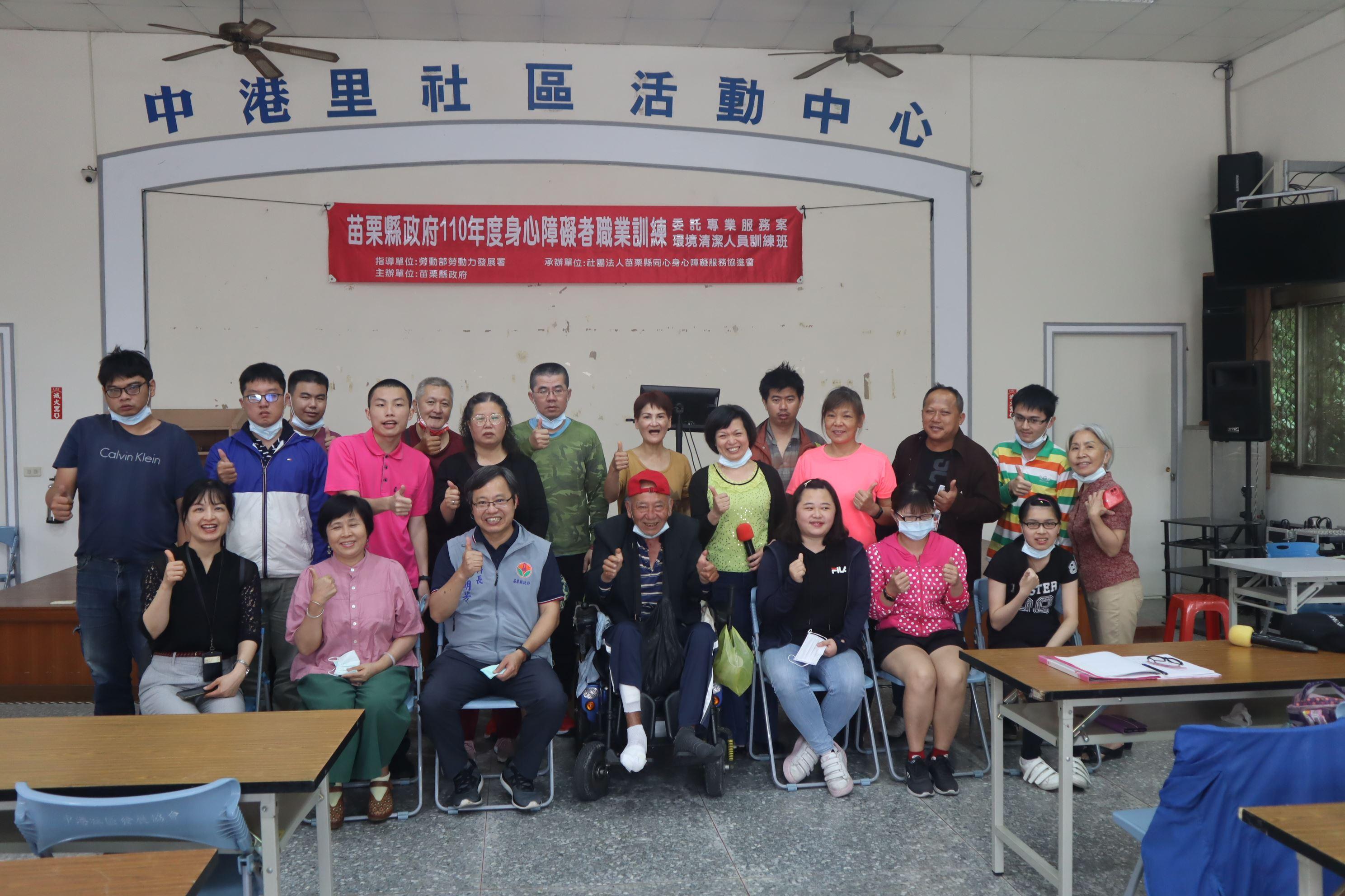 110年身障職訓-清潔班開訓照片1