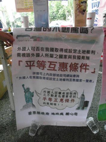 外國人地權宣導海報