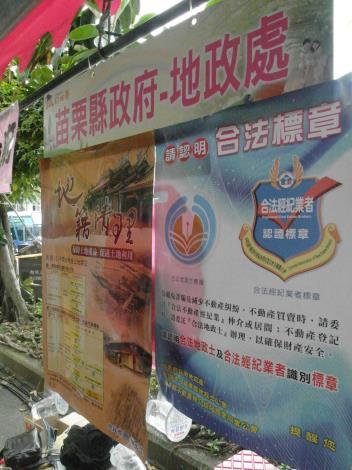 地籍清理與經紀業合法標章海報