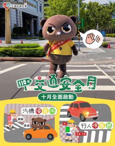 交通安全宣導海報