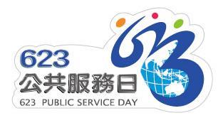 [另開新視窗]623公共服務日