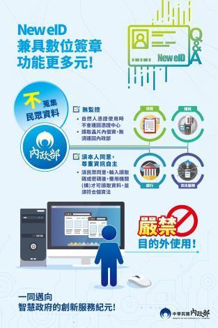 109年全面換發新式數位身分識別證(New eID)宣導(共4張)