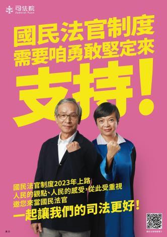 國民法官宣傳海報2