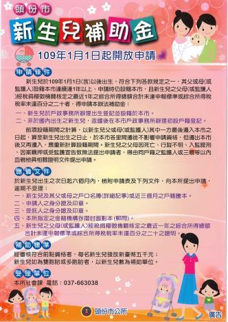 【頭份市公所宣導】109年1月1日起開放申請新生兒補助金5仟元事項