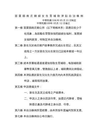 南庄鄉生育津貼修正條文-1