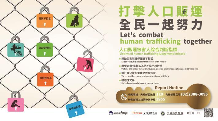 防制人口販運宣導燈箱-有qr-code-中英文