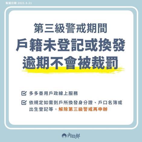 防疫期間 戶籍登記逾期不裁罰