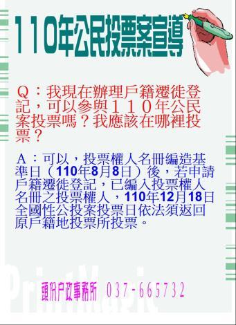 110年公民投票案宣導.JPG