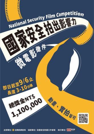 法務部國家安全微電影徵件海報