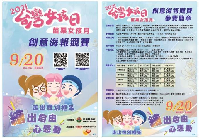 2021台灣女孩日 苗栗女孩月創意海報競賽