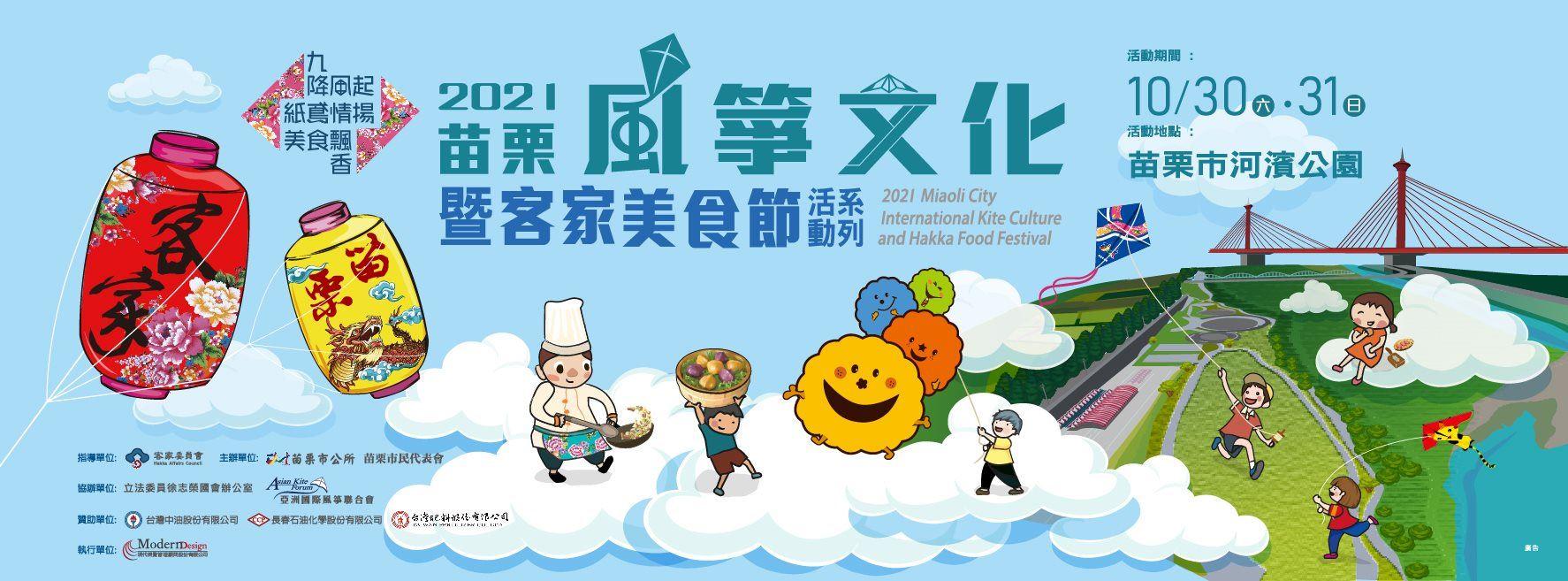 苗栗2021「九降風起 紙鳶情揚 美食飄香」 風箏文化暨客家美食節