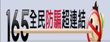 [另開新視窗]內政部警政署165防騙超連結