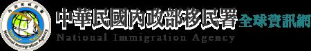 內政部移民署