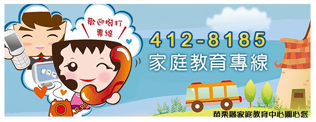 412-8185 家庭教育專線宣導