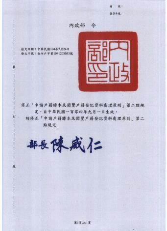 修正「申請戶籍謄本及閱覽戶籍登記資料處理原則」第二點規定,自中華民國一百零四年九月一日生效公文