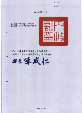 修正戶政規費收費標準第三條條文公文照片
